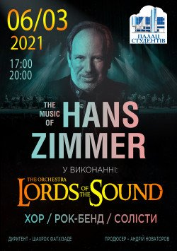 Lords of the Sound. Луцк